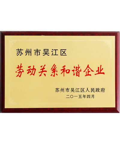 阿尔赛劳动关系和谐企业证书