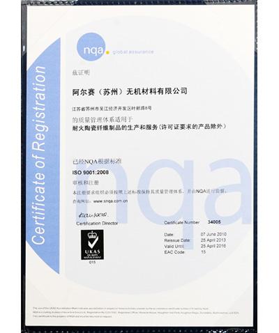 阿尔赛ISO证书