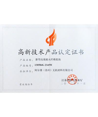 阿尔赛新型高效耐火纤维组块证书