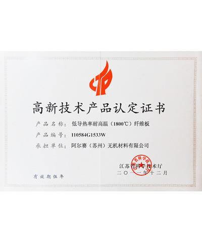 阿尔赛低导热率耐高温纤维板证书