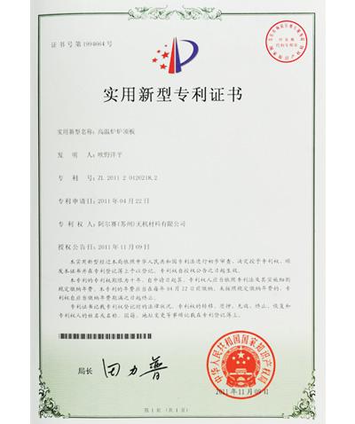 阿尔赛高温炉炉顶板专利证书