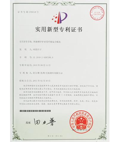 阿尔赛热处理炉炉衬用纤维复合模块证书