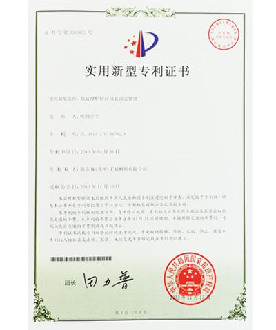 阿尔赛热处理炉炉衬吊装固定装置证书