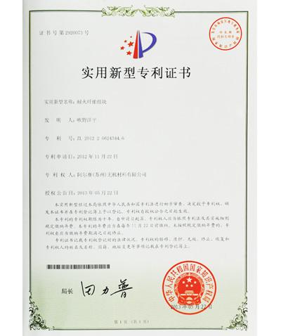 阿尔赛耐火纤维组块专利证书